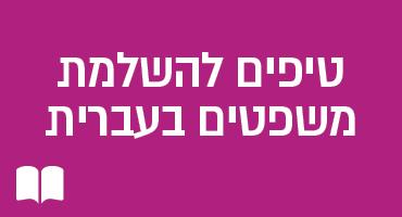 טיפים להשלמת משפטים בעברית