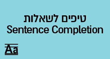 טיפים לשאלות Sentence Completion
